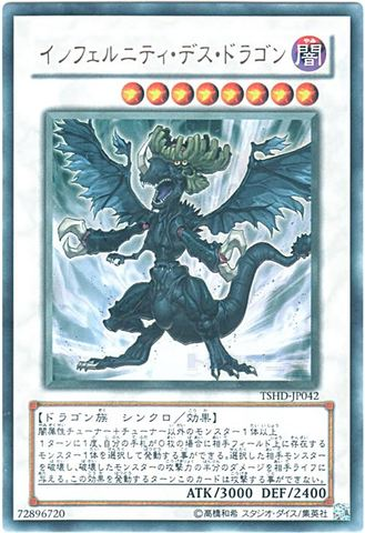 [Ultra] インフェルニティ・デス・ドラゴン (7_S/闇8/-)