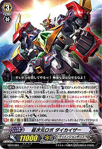超次元ロボ ダイカイザー TD12/001(ディメンジョンポリス)