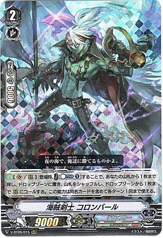 海賊剣士 コロンバール RRR VBT09/015(グランブルー)