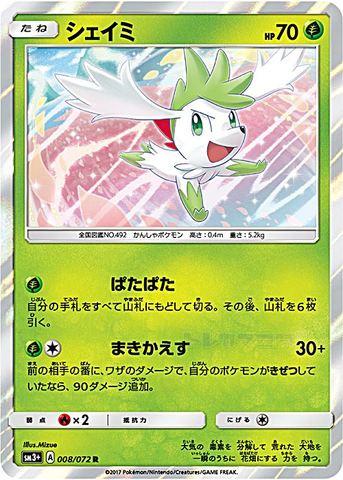 [U] シェイミ (SM3p 008/072/草)
