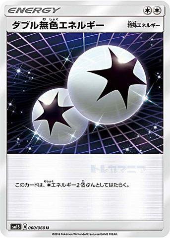 [U] ダブル無色エネルギー (SM1S 060/060/特殊エネルギー)