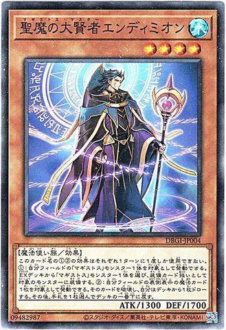 [N/N-P] 聖魔の大賢者エンディミオン (マギストス3_水4/DBGI-JP004)