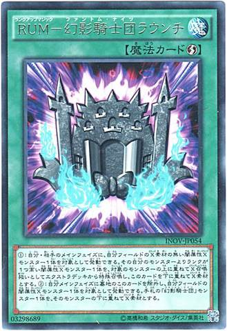 RUM-幻影騎士団ラウンチ (Rare/INOV-JP054)1_速攻魔法