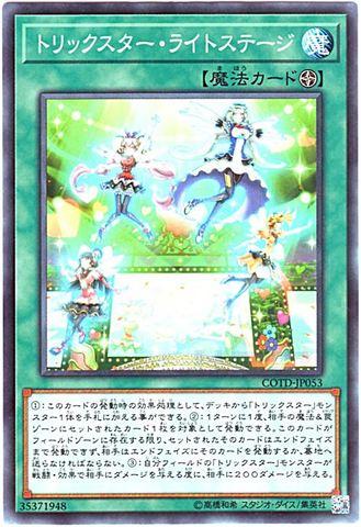 [N] トリックスター・ライトステージ (1_フィールド魔法/COTD-JP053)