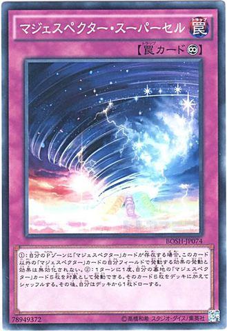 マジェスペクター・スーパーセル (Normal/BOSH-JP074)2_永続罠