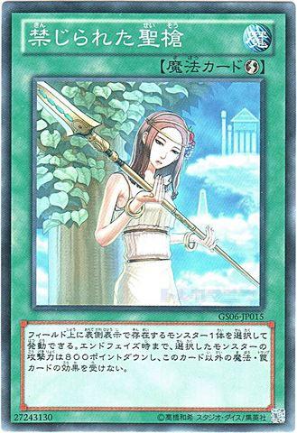 [N/G] 禁じられた聖槍 (1_速攻魔法//ST18-JP027/ST19-JP028)