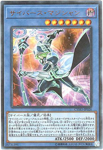 [Ultra] サイバース・マジシャン (4_儀式闇7/CYHO-JP026)