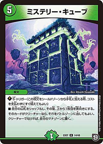 【売切】 [R] ミステリー・キューブ (EX07-14/自然)