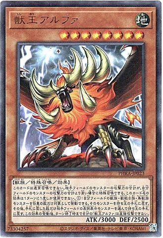 獣王アルファ (Ultra/PHRA-JP023)3_地8
