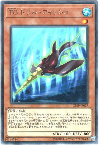 TG ドリル・フィッシュ (Rare/CP19-JP027)3_水1