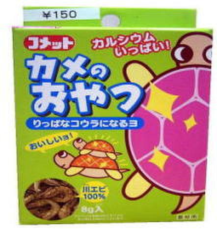 イトスイ亀のおやつ8g