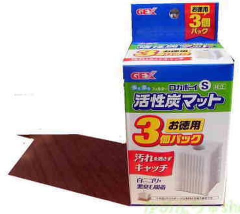 GEX ロカボーイS活性炭マット 交換ろ過材3個パック