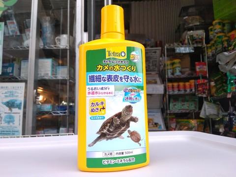 テトラレプトセイフ カメの水つくり 500ml(旧レプトセイフ500ml)