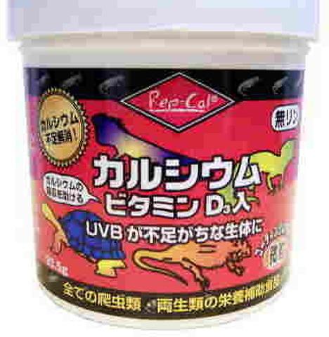 レップカル カルシウム剤(D3入)