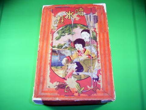 (寄付1000円)明治時代噴水遊具