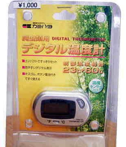カミハタ デジタル温度計