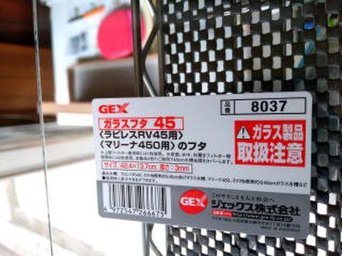 GEXガラスフタ45