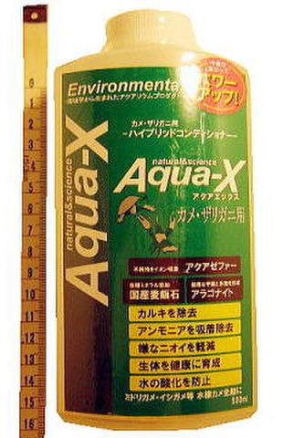 black-xスタンダードシリーズ アクアエックス カメ・ザリガニ用500ml