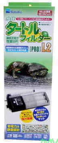 水作 タートルフィルター(プロ)L2