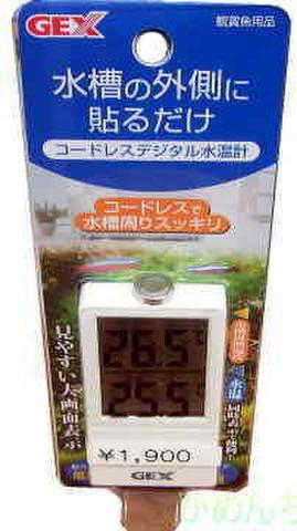GEX コードレスデジタル水温計