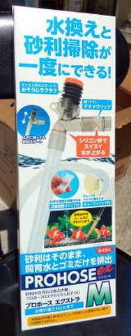 水作 プロホースEX-M