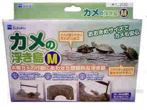 水作 カメの浮島M