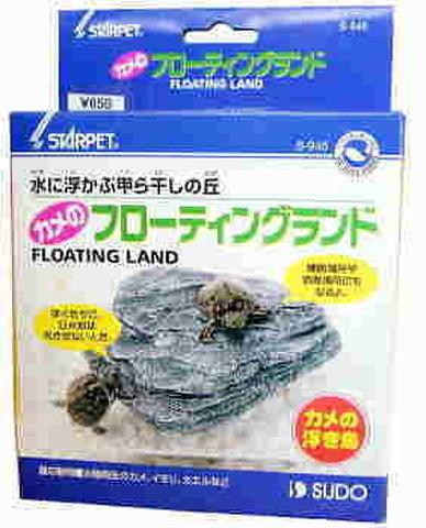 スドー カメのフローティングランド(子ガメ専用浮き島)