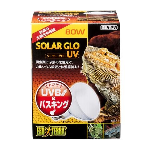【お取り寄せ】GEX ソーラーグローUV 80W PT2334