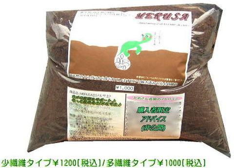 かめんちゅ2号店 MERUSA土 20L(多繊維)
