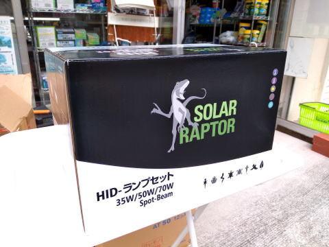 【取寄せ2~3週間】ゼンスイ ソーラーラプターHIDランプセット35w