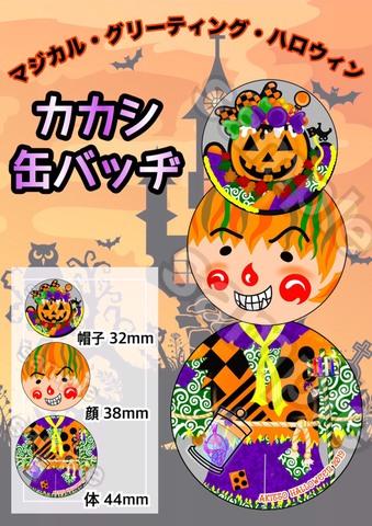 マジカル・グリーティング・ハロウィーン 2019 カカシ缶バッヂ