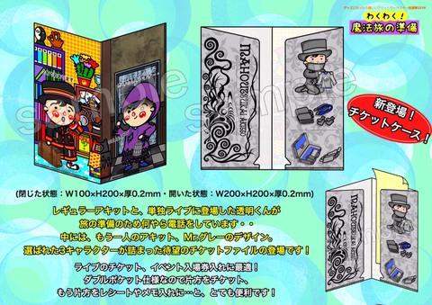 【受注販売】わくわく!魔法旅の準備 チケットファイル