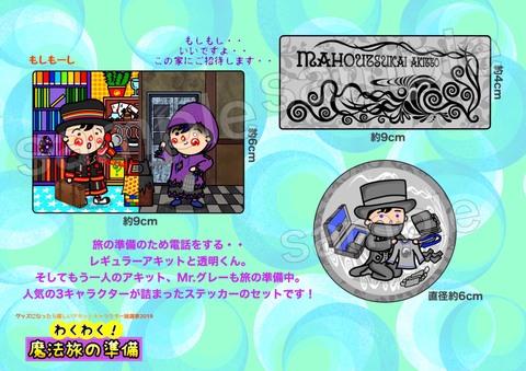 【受注販売】わくわく!魔法旅の準備 ステッカー3枚セット