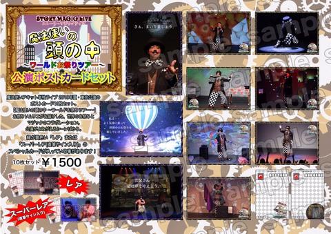 魔法使いの頭の中 ~ワールドお祭りツアー~ 公演ポストカードセット(10枚)