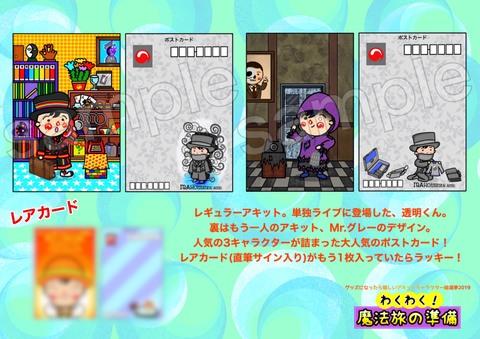 【受注販売】わくわく!魔法旅の準備 ポストカード2枚セット