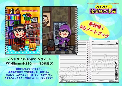 【受注販売】わくわく!魔法旅の準備 アキットノートブック(A5)