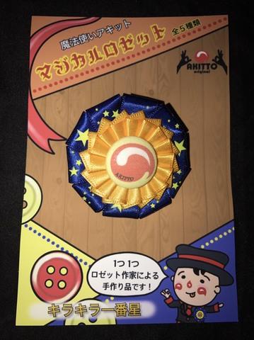 マジカルロゼット〈キラキラ一番星〉