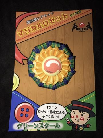 マジカルロゼット〈グリーンスクール〉