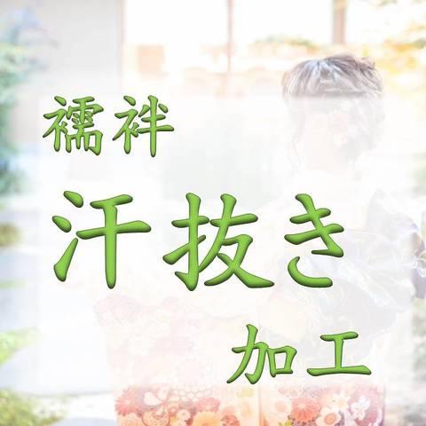 【襦袢の汗抜き 9月のキャンペーン商品】