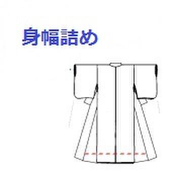 身幅詰め9700円(税別)
