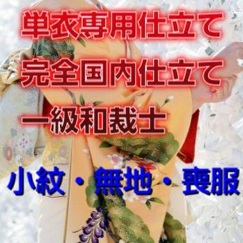 単衣のお仕立て(小紋・紋無し色無地・喪服)