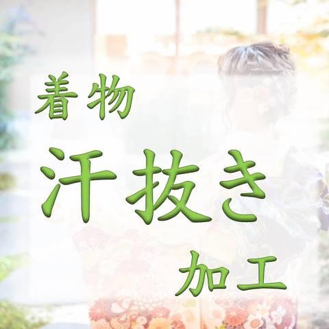【お着物の汗抜き 9月のキャンペーン商品】
