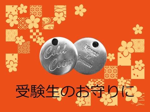 【期間限定】受験生応援! バアー社製 コールドコイン