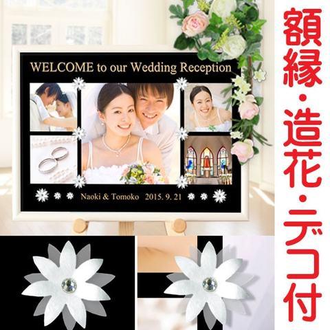 ウェルカムボード 写真入り 結婚式用 A3サイズ「Diamond」