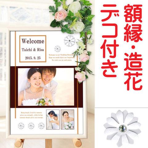 ウェルカムボード 写真入り 結婚式用 A3サイズ「Traditional」
