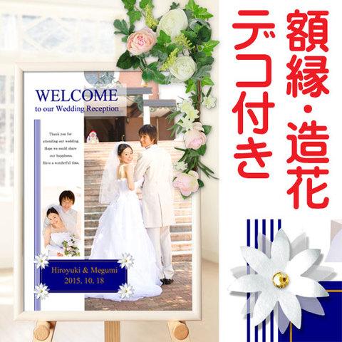 結婚式ウェルカムボード 写真入り A3「Royal」