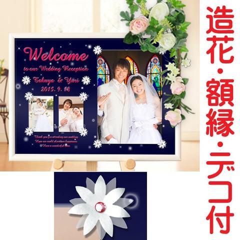ウェルカムボード 写真入り 結婚式用 A3サイズ「星に願いを」