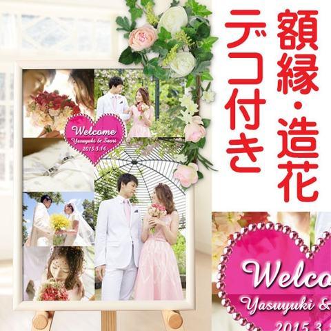 結婚式ウェルカムボード 写真入り 造花セット A3 「Mertykiss」