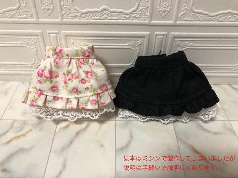 【無料】オビツ11サイズ初心者向け型紙 スカート