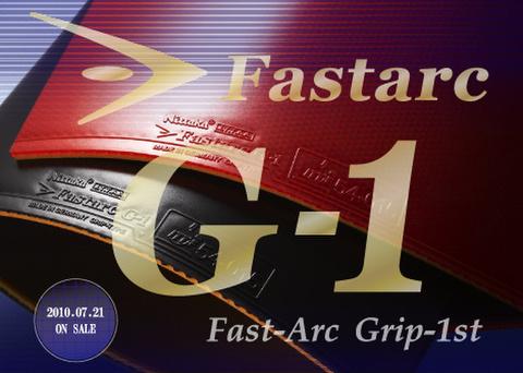 ファスタークG-1
